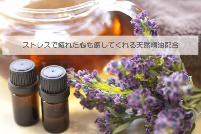 琉白の天然精油