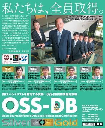 日本コムシス株式会社