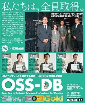 日本ヒューレット・パッカード 株式会社