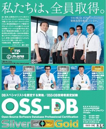 TIS株式会社