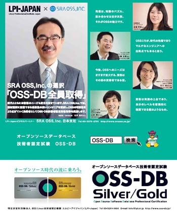 SRA OSS,Inc.日本支社