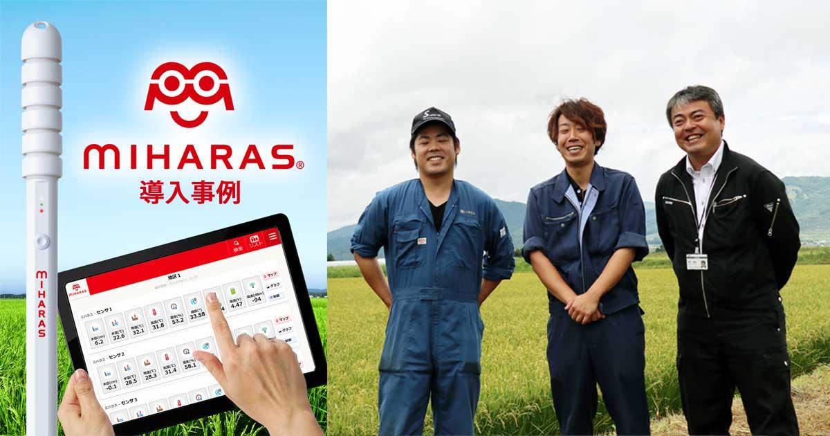 MIHARAS導入事例:北海道 ホクレン農業協同組合連合会 様