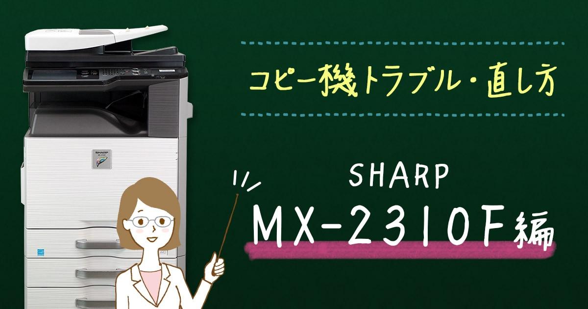 コピー機のトラブル・直し方 SHARP(シャープ) MX-2310F