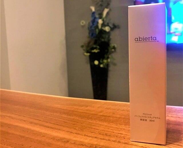 リンゴ幹細胞配合アビエルタの美容液
