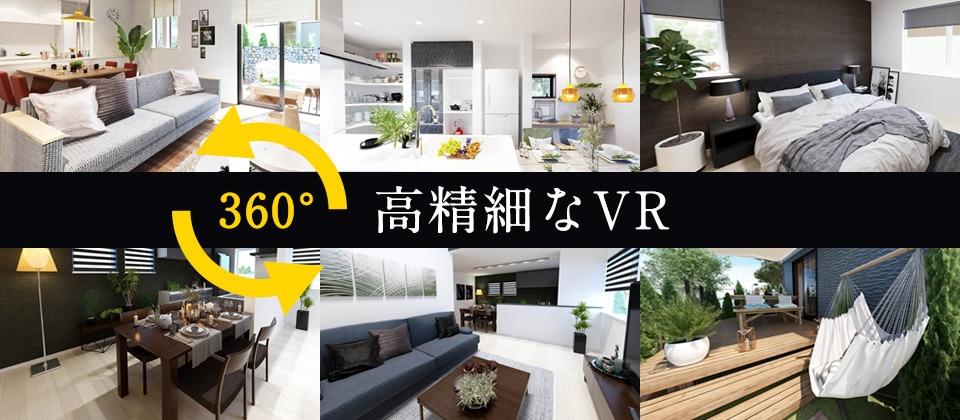 「住宅完成イメージを共有できるVRと価格シミュレーション」
