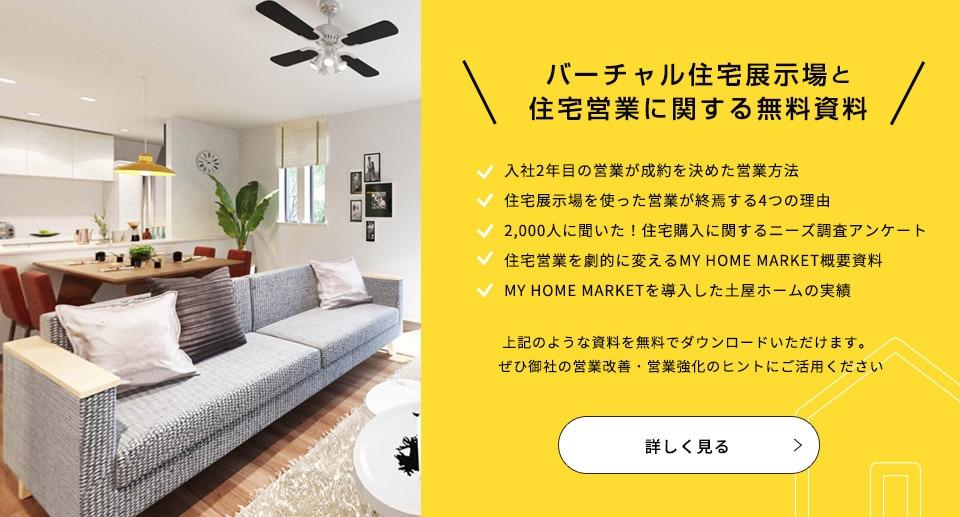 バーチャル住宅展示場と住宅営業に関する無料資料