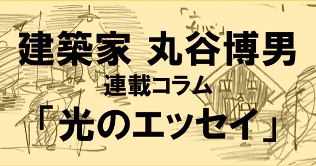 丸谷博男「光のエッセイ」バナー2