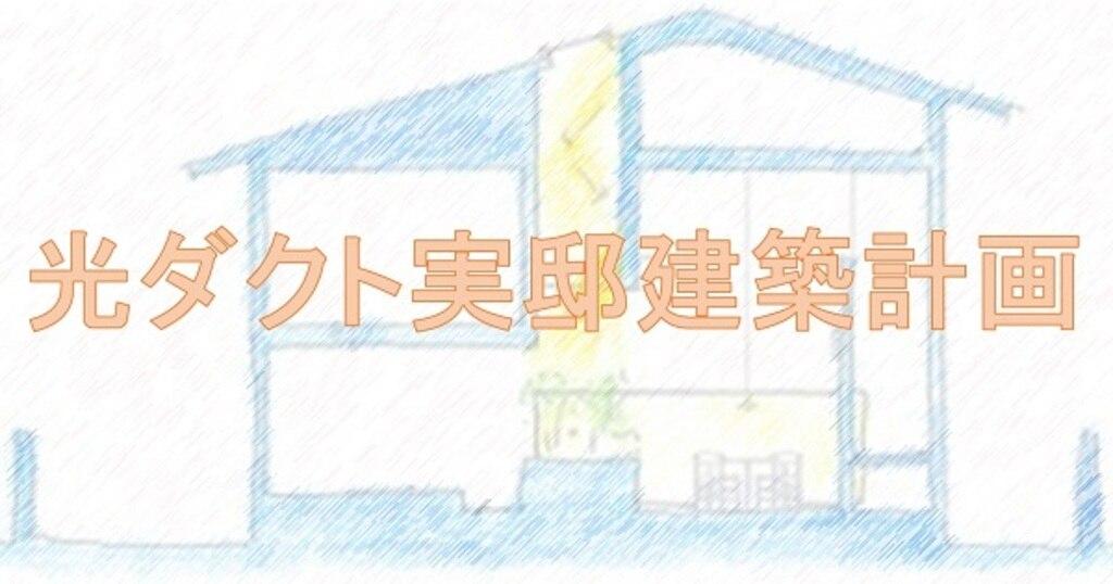 光ダクト実邸建築計画バナー