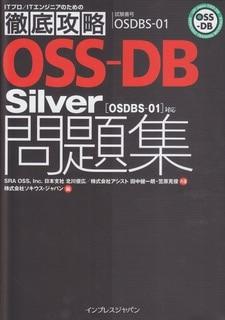 徹底攻略 OSS-DB Silver問題集[OSDBS-01]対応