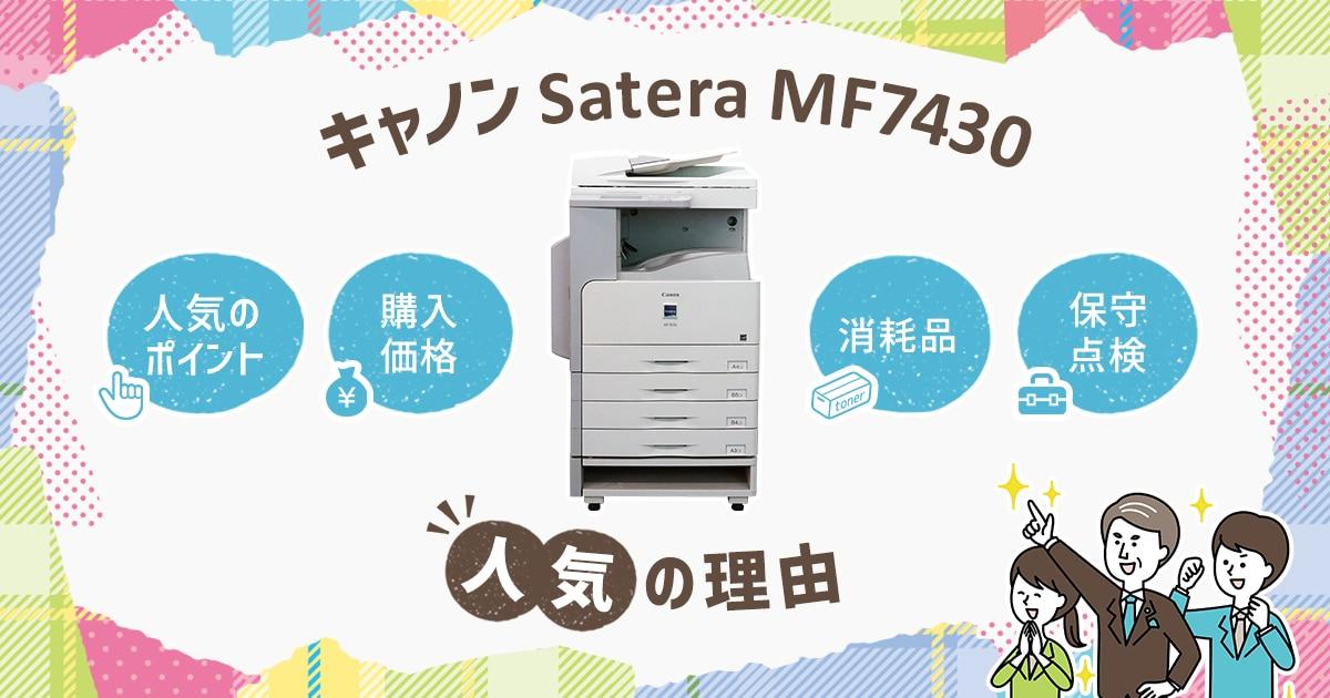 canon(キヤノン) Satera MF7430が中古でも人気の理由は?価格や仕様、トナーのことまで徹底調査