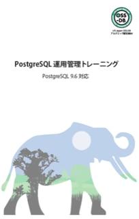PostgreSQL導入トレーニング