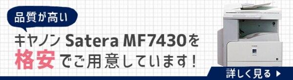 キヤノン Satera MF7430を格安でご用意しています!