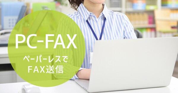 PC-FAX