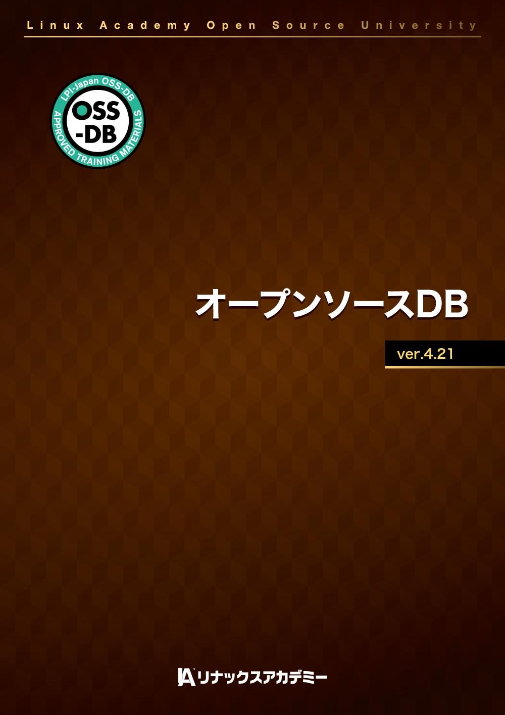 LA合格バイブルシリーズ オープンソースDB Ver.4.10