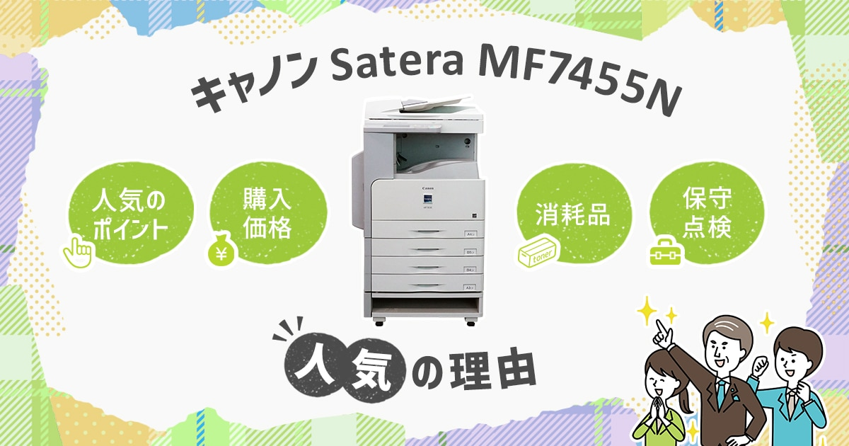 Satera MF7455N canon(キヤノン)複合機(コピ—機)が人気の理由は、トナーにあり!