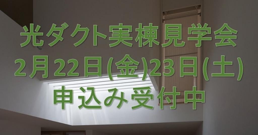 光ダクト実棟見学会(エコハウス研究会)バナー
