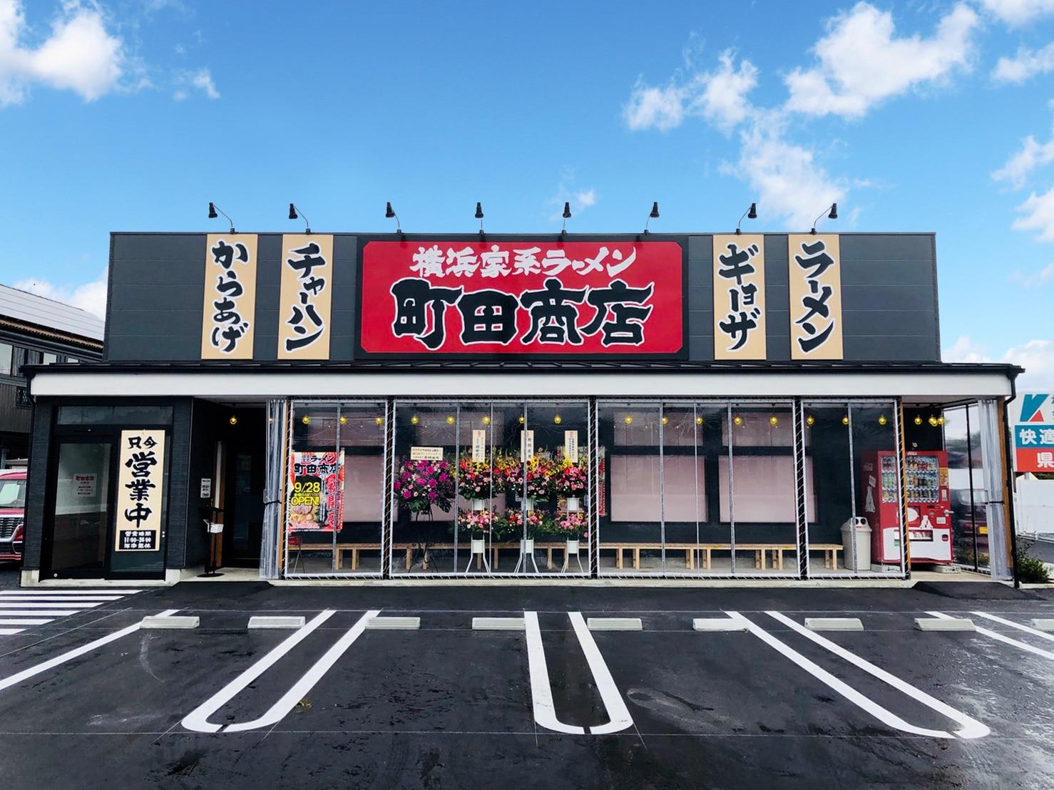 店舗情報 町田商店 家系を、世界の贈り物に。
