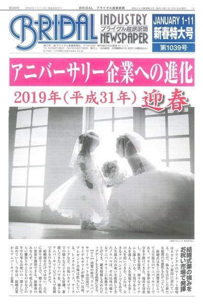 ブライダル産業新聞2019.1.1タキシード1