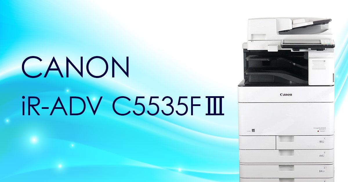 キヤノン最新業務用コピー機「iR-ADV C5535F III」を徹底レビュー