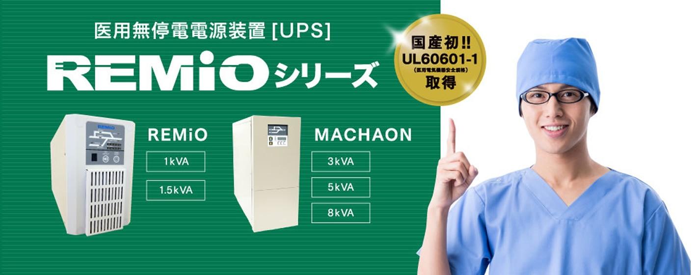 医用UPS(医用無停電電源装置)