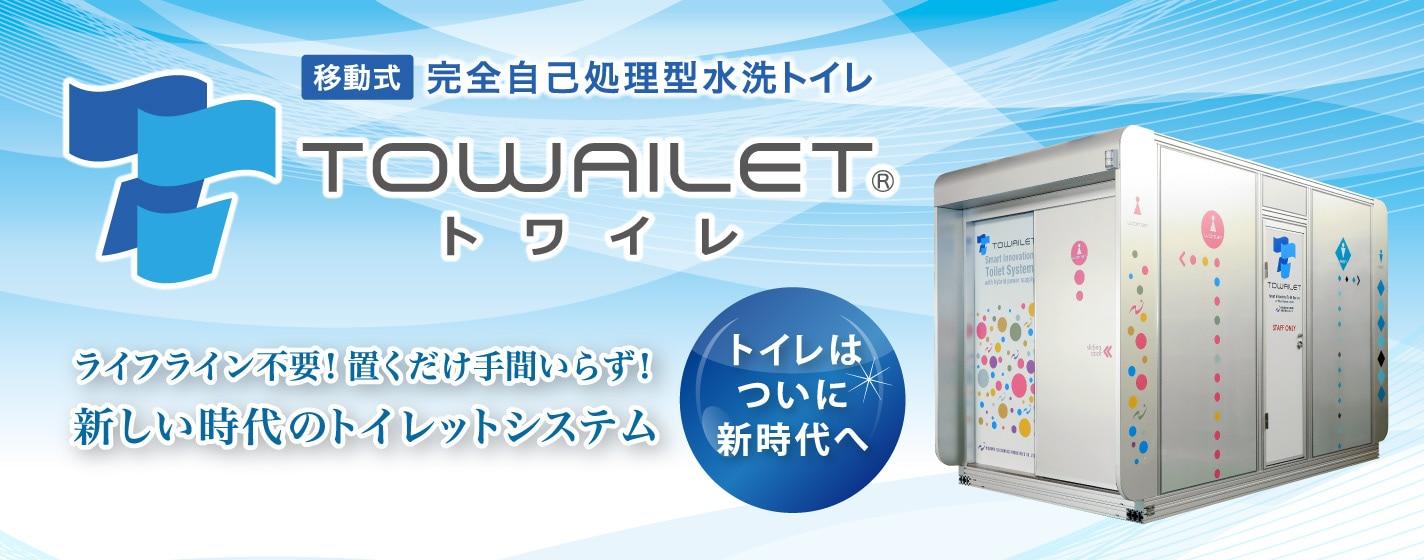 完全自己処理型水洗トイレ「TOWAILET(トワイレ)」