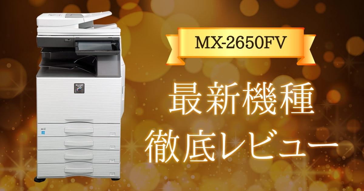 シャープ 最新カラーコピー機/複合機「MX-2650FV」を徹底レビュー