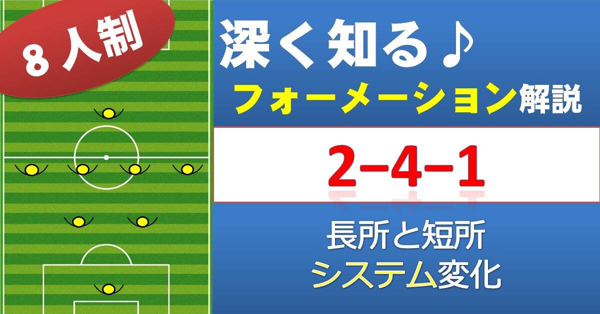 15b2bdaccae3d 解説 8人制サッカーフォーメーション2-4-1の長所・短所とシステム変化 ...