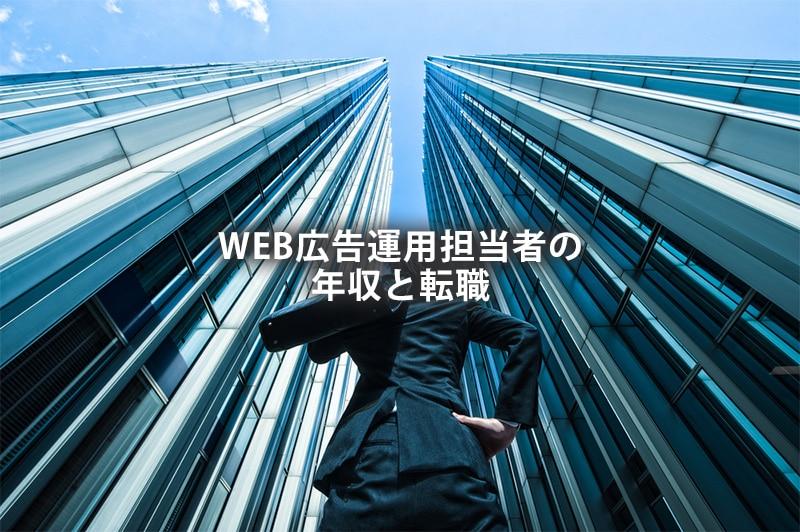 WEB広告担当者の年収と転職
