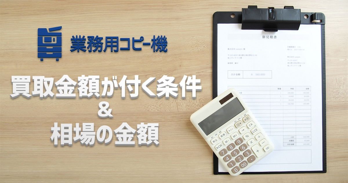 業務用コピー機(複合機) 買取金額が付く条件と相場金額