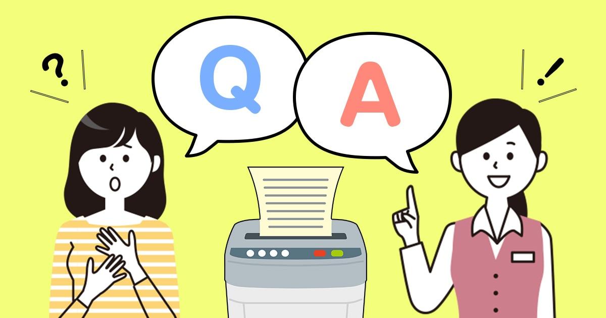 シュレッダーを選ぶ時に必ず出てくる質問・疑問まとめ