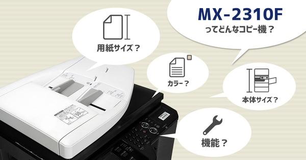 MX-2310Fの仕様