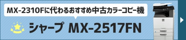 シャープ MX-2517FN