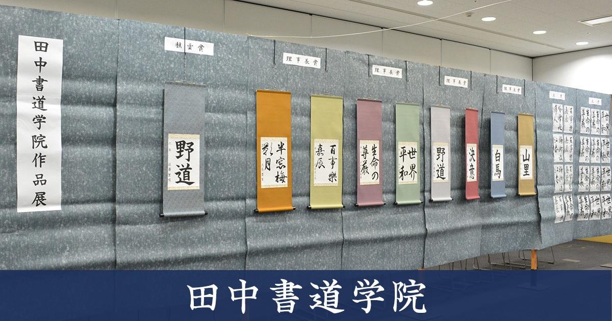 田中書道学院新着情報