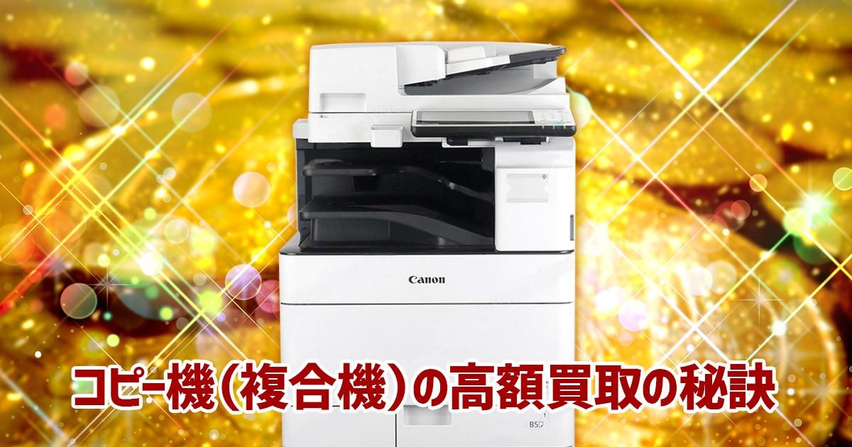 コピー機(複合機)を高額買取してもらう秘訣