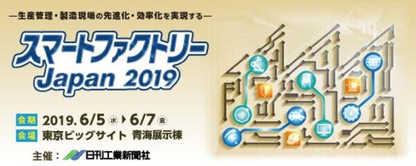 スマートファクトリーJapan2018 × コネクシオ