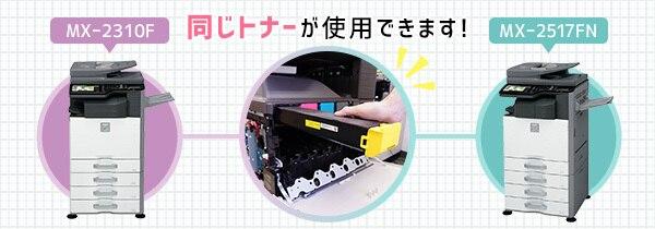 MX-2310FとMX-2517FNは、同じトナーが利用できる