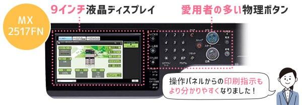 MX-2517FNの操作パネル