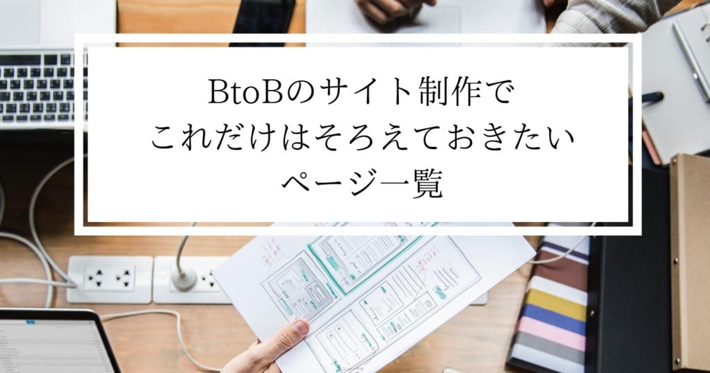 BtoBのWebサイト制作で、これだけはそろえておきたいページ一覧
