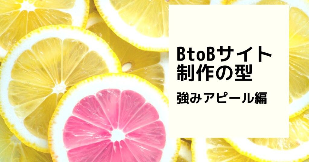 BtoBのWebサイト制作の型 強みアピール編