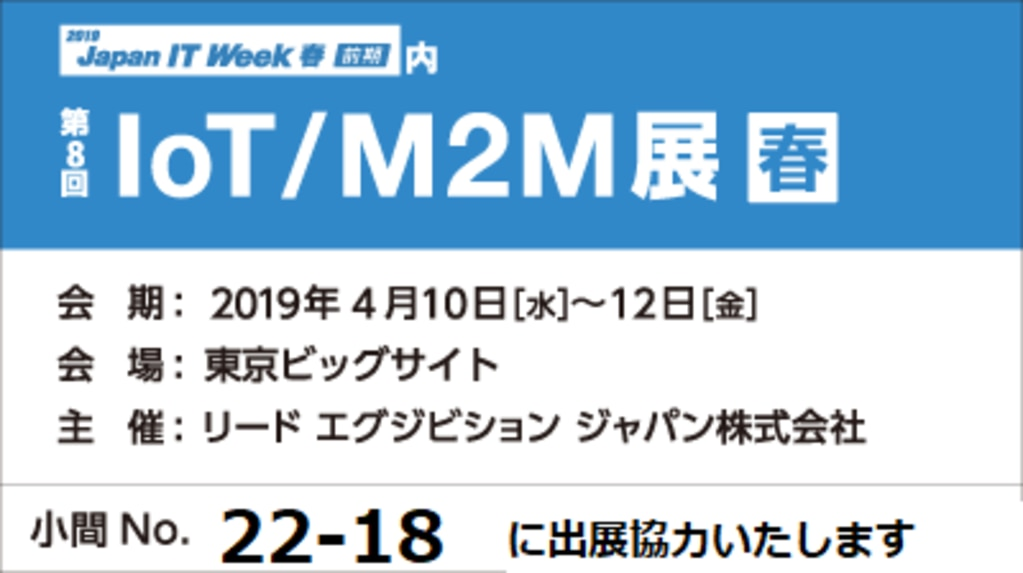 2019年4月10日(水)~4月12日(金) 10:00-18:00 (最終日のみ17:00)東京ビッグサイト