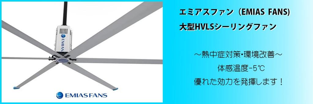 HVLS大型シーリングファン