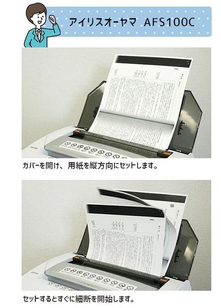 アイリスオーヤマのオートフィードシュレッダー AFS100Cの用紙のセット方法