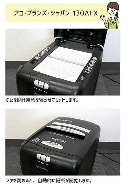 アコブランズジャパンのオートフィードシュレッダー GSH130AFXの用紙のセット方法
