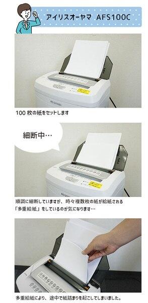 アイリスオーヤマのオートフィードシュレッダー AFS100Cの細断テスト