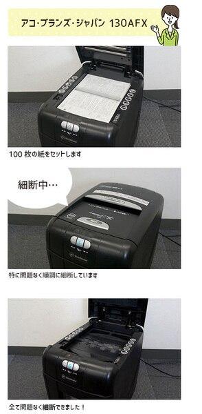アコブランズジャパンのオートフィードシュレッダー GSH130AFXの細断テスト