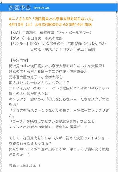 ニノさん日本テレビ1