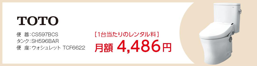 TOTO:便座CS597BCS/タンクSH596BAR/便座TCF6622/月額レンタル料4,486円