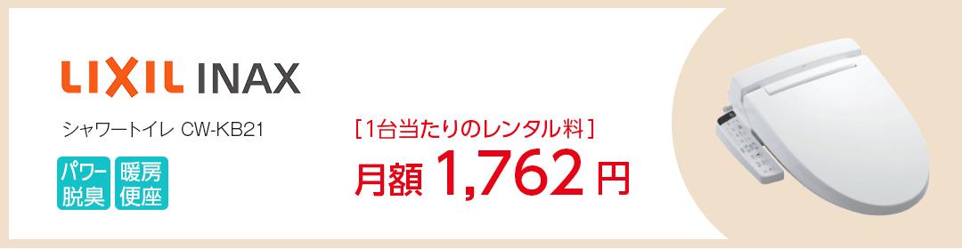 LIXIL:CW-KB21/月額レンタル料1,762円