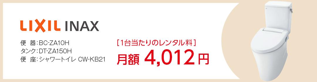 LIXIL:便座BC-ZA10H/タンクDT-ZA150H/便座CW-KB21/月額レンタル料4,012円