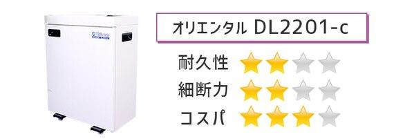 オリエンタルの業務用シュレッダー DL2201-Cの性能イメージ